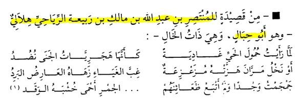 قصيدة المنتصر بن عبد الله ربيعة رياح هلال