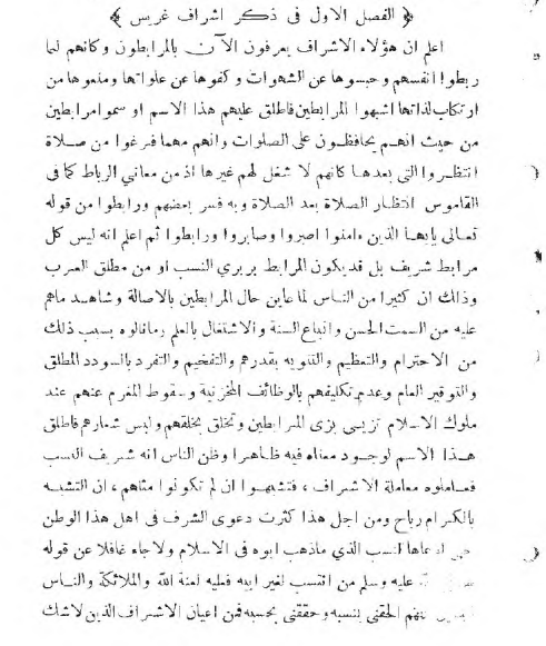 الأشراف المرابط في الجزائر Les Mrabits Ashrafs En