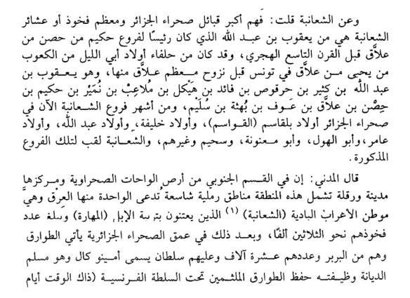 chaamba banou solaim - شعانبة بنو سليم الجزائر