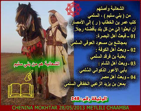 الشعانبة بنو سليم الجزائر