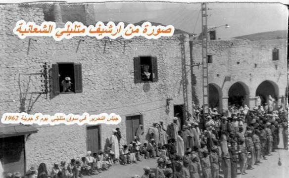 مجاهدو جيش جبهة التحرير الوطني في ساحة القصر القديم متليلي الشعانبة يوم 5 جويلية 1962