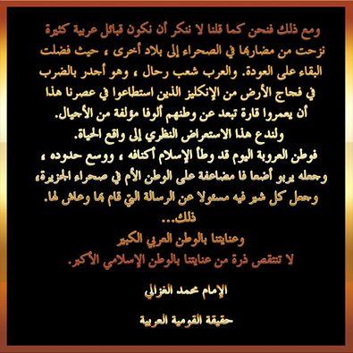 القبائل العربية الجزائر