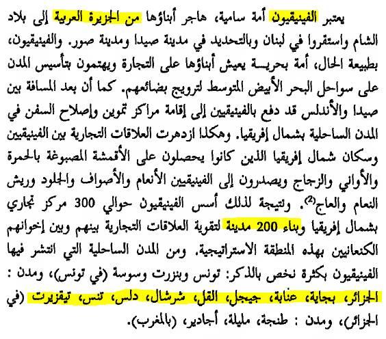 المصدر : الدكتور عمار بوحوش : التاريخ السياسي للجزائر صفحة 12