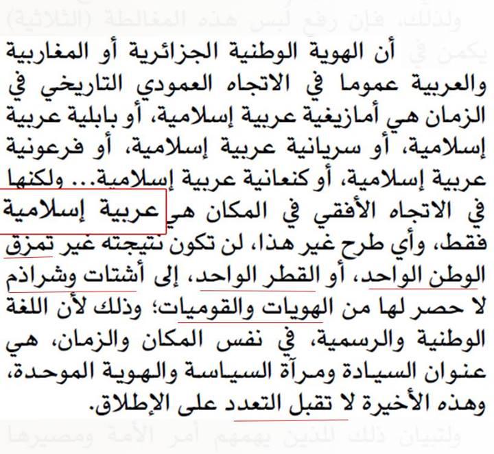 كتاب : الهوية الوطنية – الحقائق والمغالطات(الجزائر)