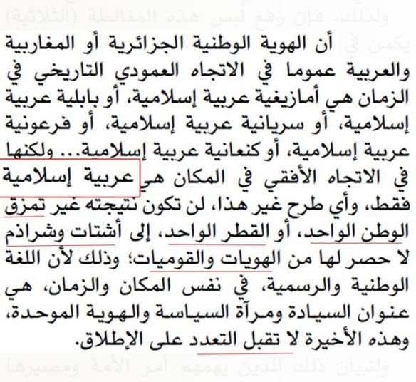 الهوية الوطنية الجزائرية