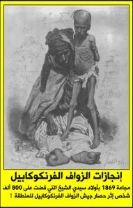 الزوافا ومجاعة منطقة البيض