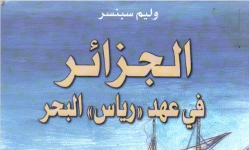 aldjazair-fi-asr-rias-albahr1