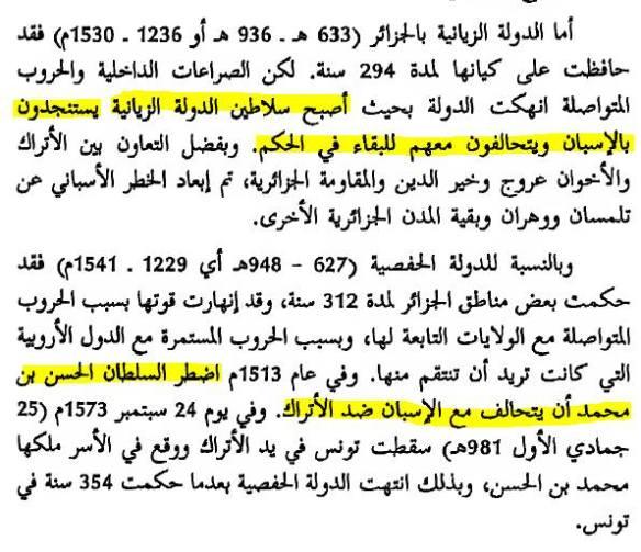 الزيانين والاسبان المصدر  الدكتور عمار بوحوش  التاريخ السياسي للجزائر صفحة 54