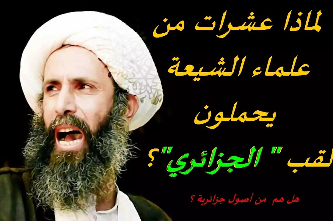 """الشيعة وأصل تسمية """" الجزائر"""" — Les Chiites et l'origine de """"l'Algérie"""""""