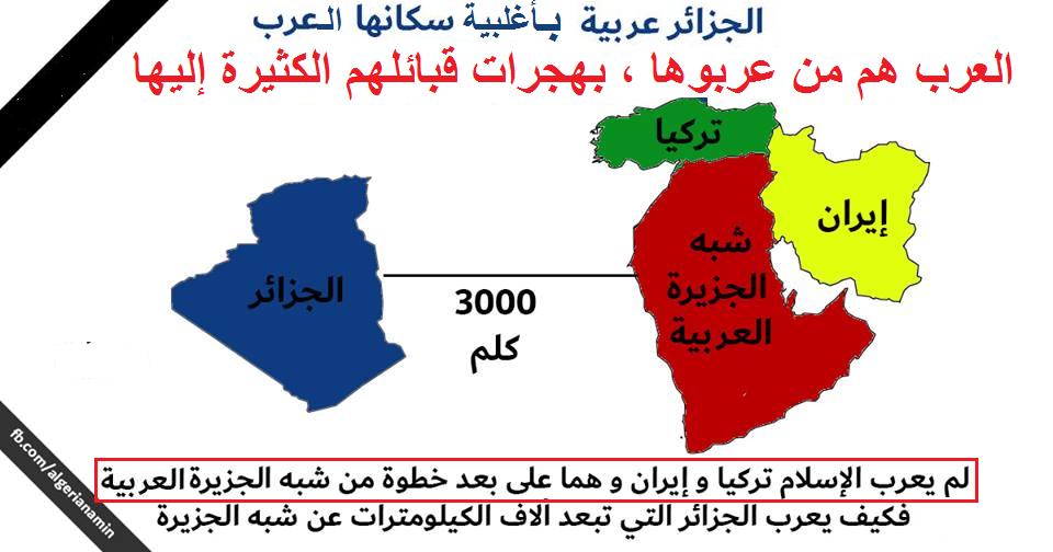 التعريب : هل عرب الإسلام العجم ؟ l'arabisation etl'islam