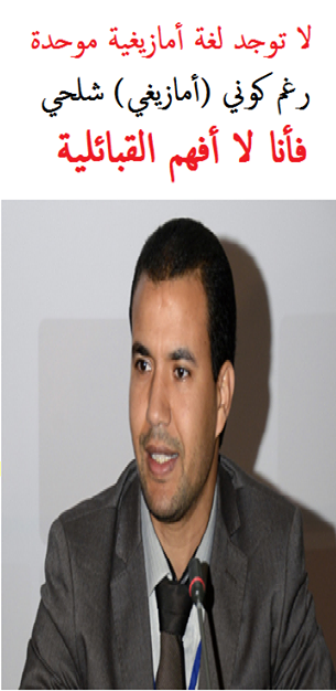 الأمازيغية= مجموعة لهجات = أم = مجموعة لغات ؟… دراسة لسانية للدكتور محمد الكوخي — Tamazight :  un ensemble de dialects ou un ensemble de langueS ? … Dr med elkoukhi.