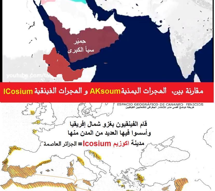 مقارنة بين : الحضارة اليمنية  و الحضارة الفينيقية ( قرطاج)
