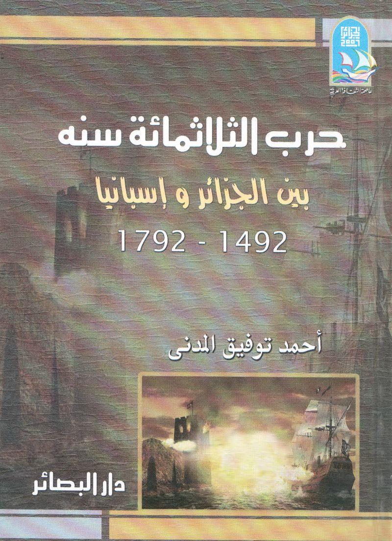 تحميل كتاب حرب الثلاثمائة سنة بين الجزائر واسبانيا pdf