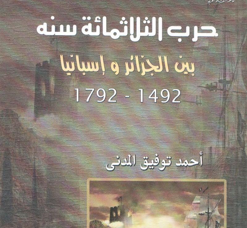 تحميل كتاب: حرب الثلاثمائة سنة بين الجزائر واسبانيا 1492 –1792.