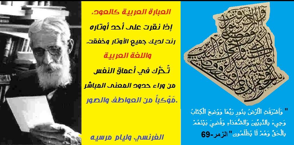 العربية : لغة العرب أم لغة عالمية ؟ — L'Arabe : est-elle une langue arabe ou une langue universelle?