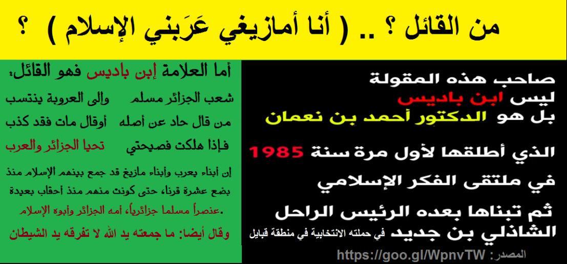 في ذكرى وفاته : لماذا لم يدافع ابن باديس عن الأمازيغية ؟  هل كان من  أصل عربي ؟ … النسب الحقيقي لعبد الحميد بنباديس