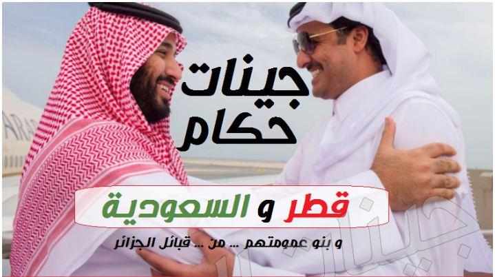 جينات حكام قطر والسعودية : Kings DNA  of Qatar & SaudiArabia