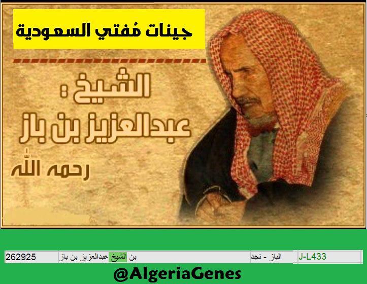 جينات مفتي السعودي (بن باز) – Ben BaZ DNA – Mufti SaudiArabia