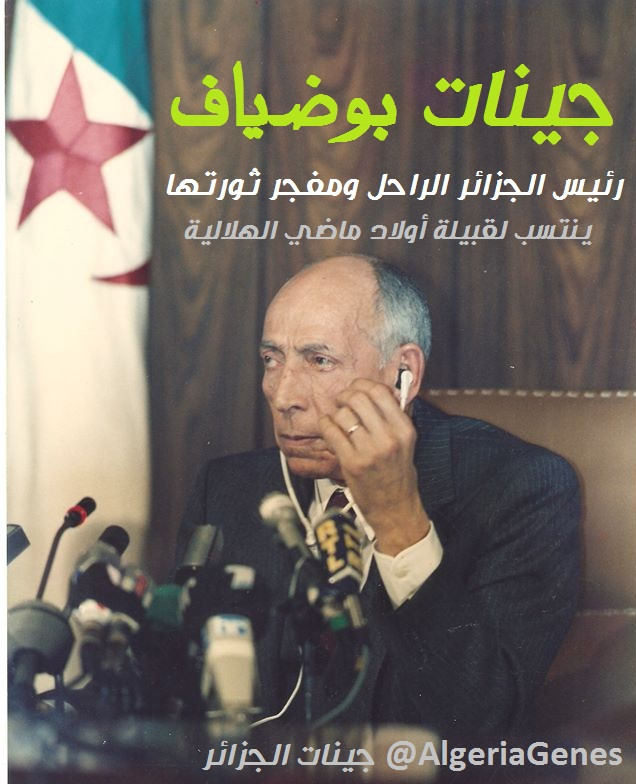 جينات (بوضياف) رئيس الجزائر ومفجر ثورتها — Algerian President (Boudiaf)DNA