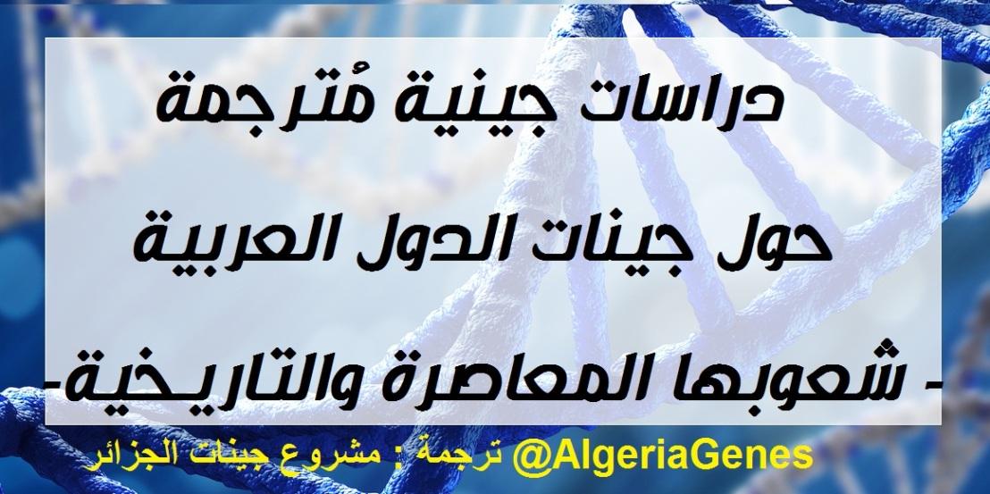 دراسات جينية ¤ مُترجمَة ¤ / حول الدول العربية   Genetic studies/ About Arab WorldDNA
