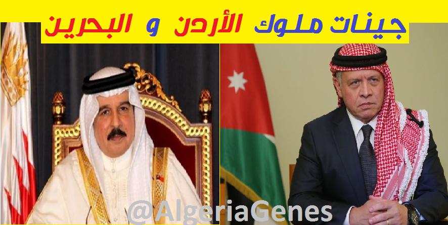 جينات ملوك الأردن( الهاشميين) وملوكالبحرين