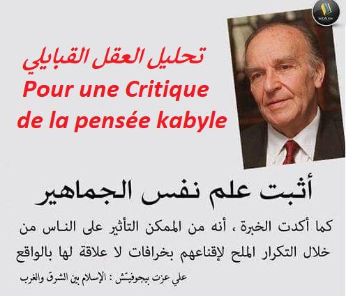 "La sacralisation de la laideur en ""Kabylie""! – ثقافة (تقديس البشاعة) في بلادالقبايل"