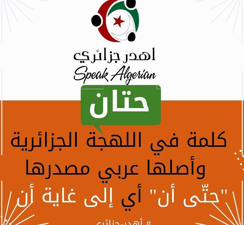 اللهجات العربية في الجزائر — لهجات هلالية — le dialect Arabe Algérien , un DialectHillalien